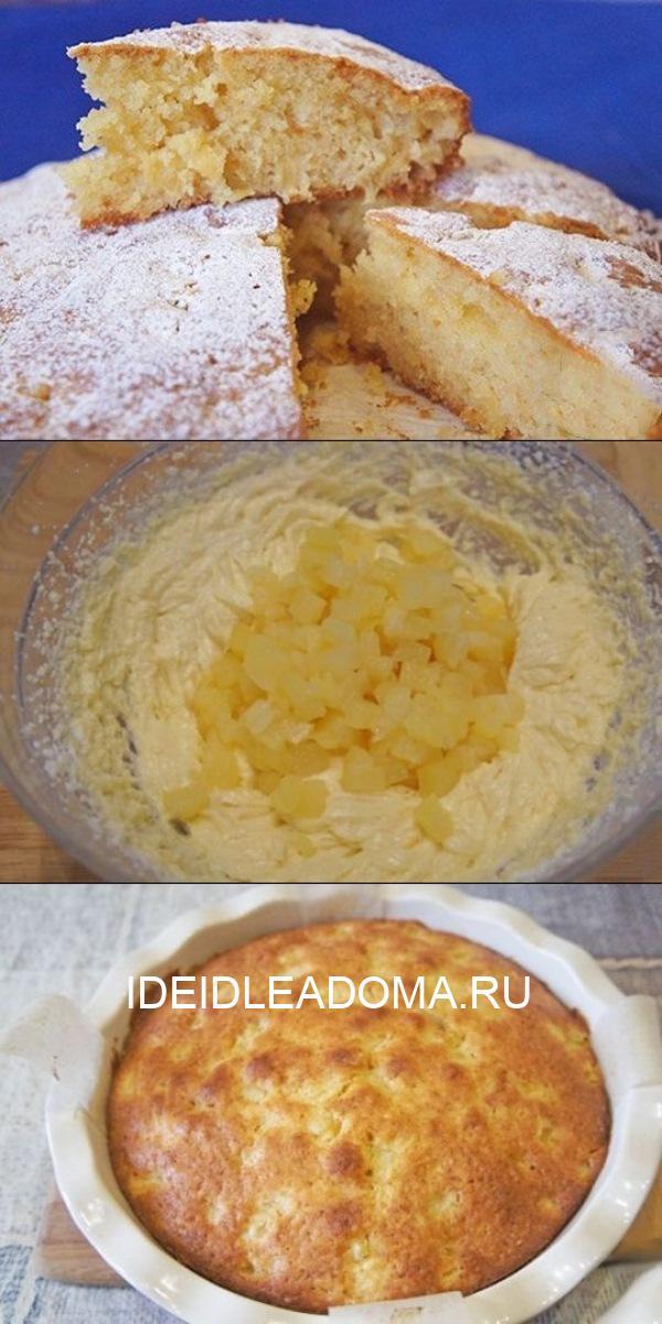 Вкуснейший пирог с консервированными ананасами – так вкусно, что пальчики оближешь