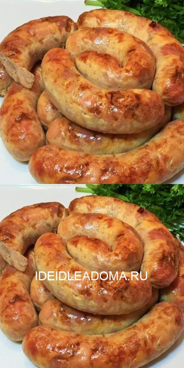 Домашняя куриная колбаска — вкуснотища! БЕЗ ХИМИИ!