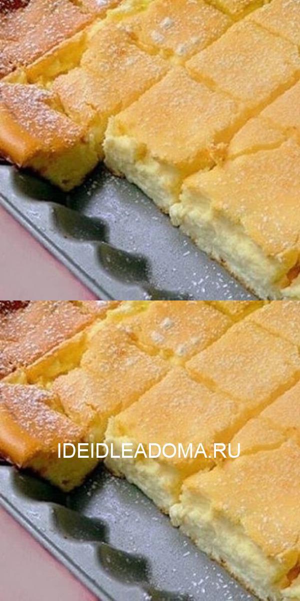 Легкий, нежный творожный десерт — это всегда вкусно!