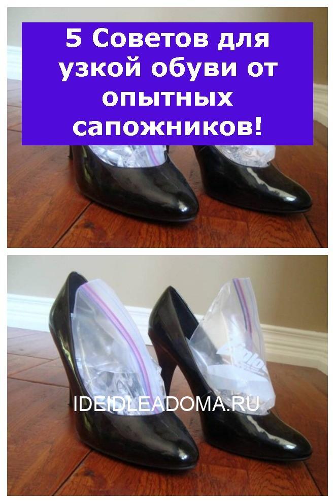 5 Советов для узкой обуви от опытных сапожников!