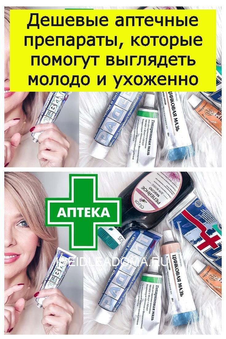 Дешевые аптечные препараты, которые помогут выглядеть молодо и ухоженно