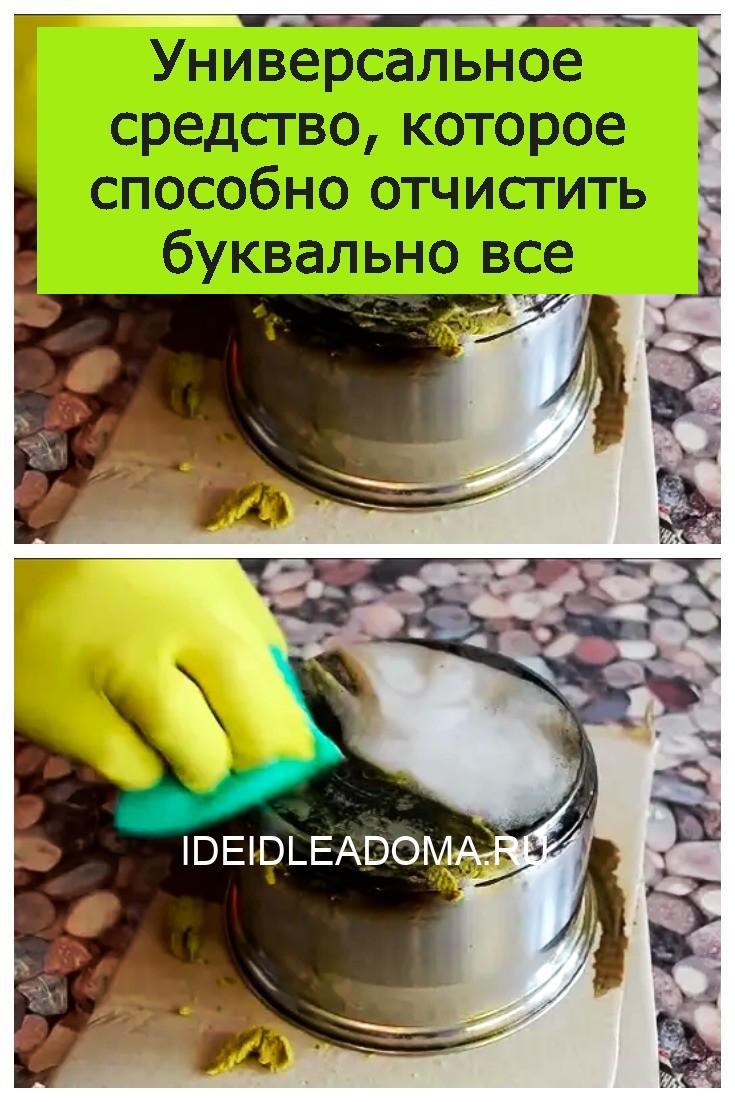 Универсальное средство, которое способно отчистить буквально все