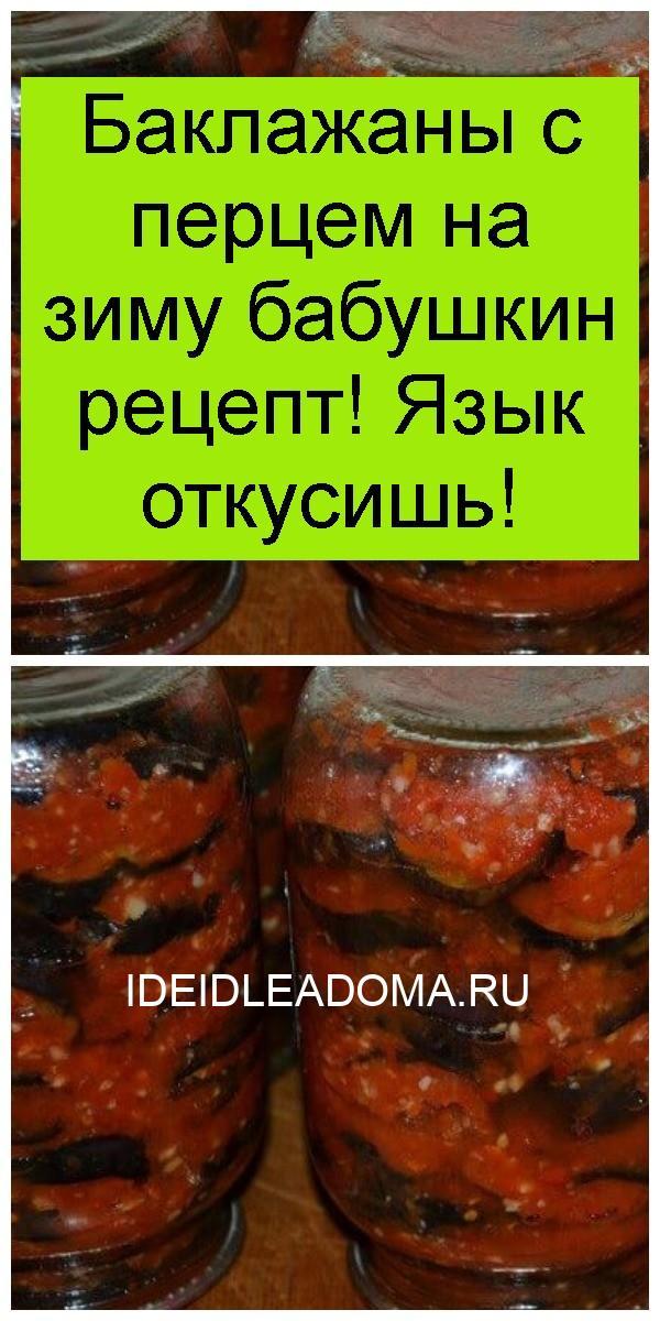 Баклажаны с перцем на зиму бабушкин рецепт! Язык откусишь 4