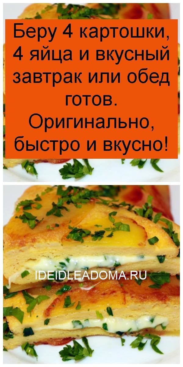 Беру 4 картошки, 4 яйца и вкусный завтрак или обед готов. Оригинально, быстро и вкусно 4