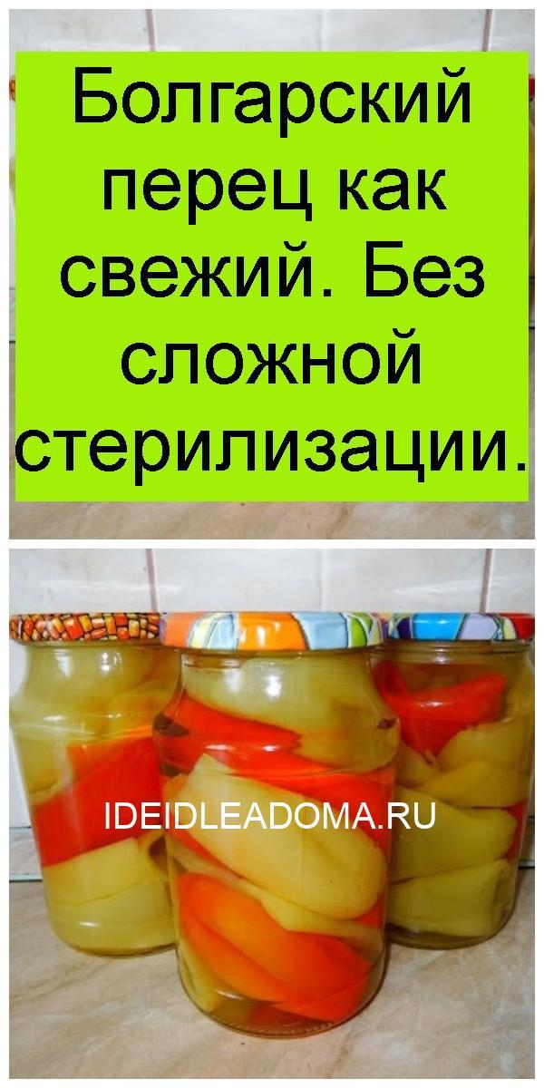 Болгарский перец как свежий. Без сложной стерилизации 4