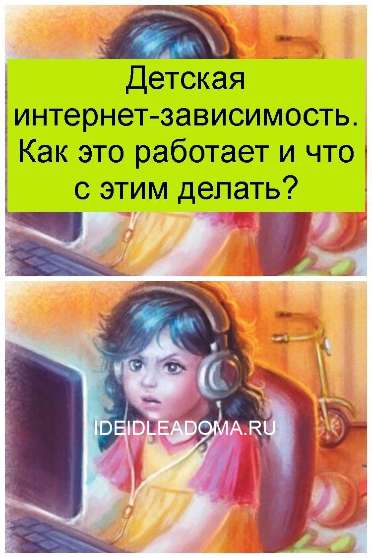 Детская интернет-зависимость. Как это работает и что с этим делать 4