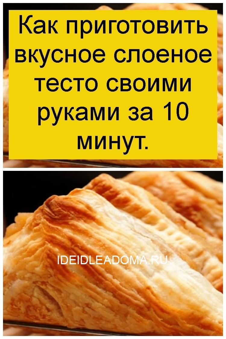 Как приготовить вкусное слоеное тесто своими руками за 10 минут 4