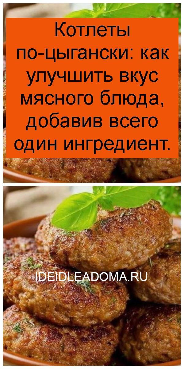 Котлеты по-цыгански: как улучшить вкус мясного блюда, добавив всего один ингредиент 4