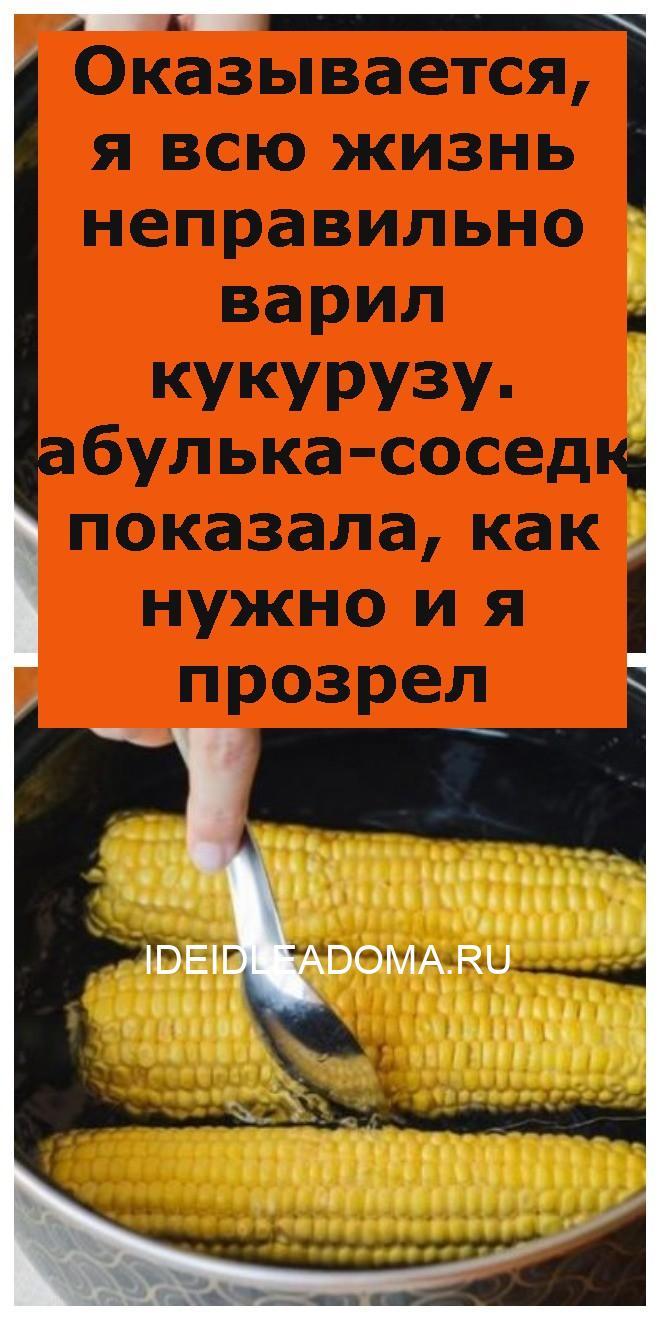 Оказывается, я всю жизнь неправильно варил кукурузу. Бабулька-соседка показала, как нужно и я прозрел