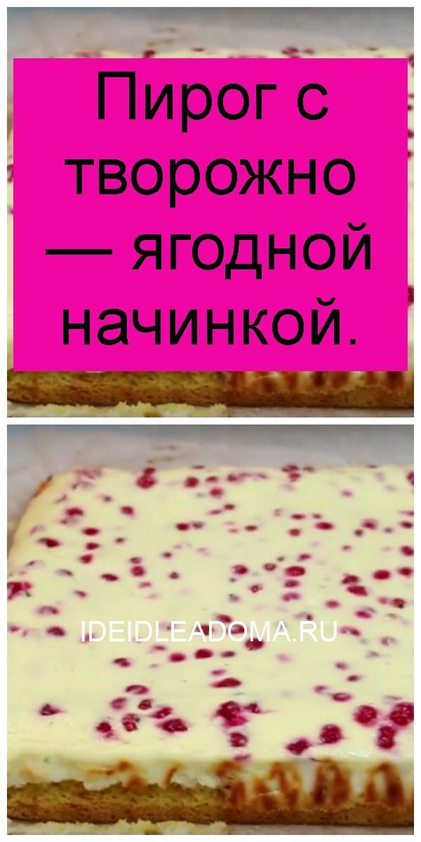 Пирог с творожно — ягодной начинкой 4