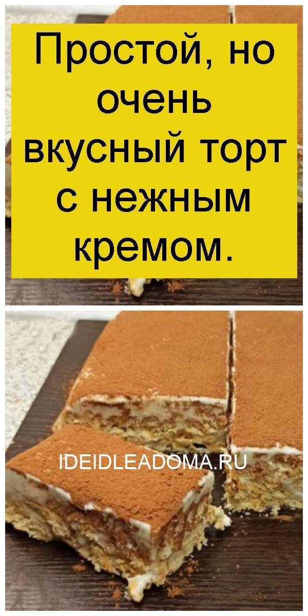 Простой, но очень вкусный торт с нежным кремом 4