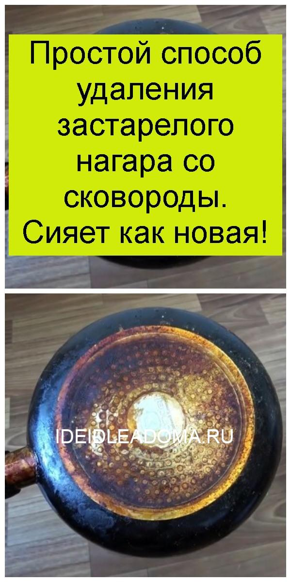 Простой способ удаления застарелого нагара со сковороды. Сияет как новая 4