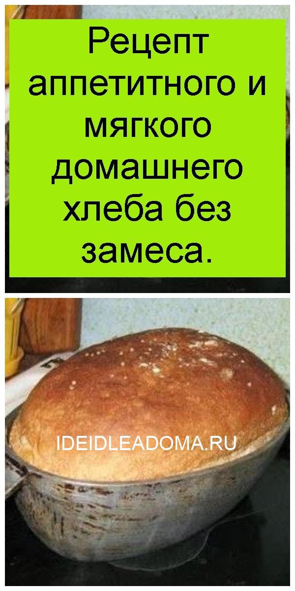 Рецепт аппетитного и мягкого домашнего хлеба без замеса 4