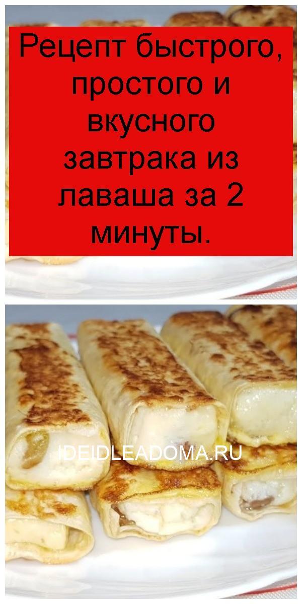 Рецепт быстрого, простого и вкусного завтрака из лаваша за 2 минуты 4
