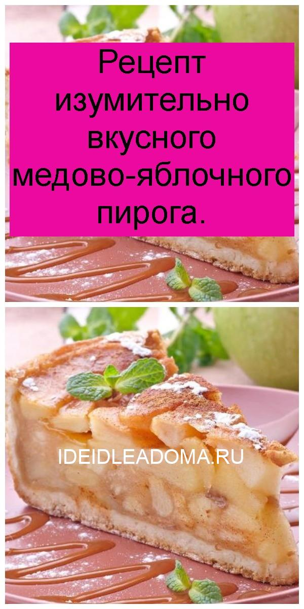 Рецепт изумительно вкусного медово-яблочного пирога 4