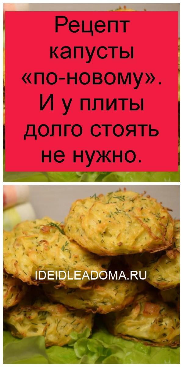 Рецепт капусты «по-новому». И у плиты долго стоять не нужно 4