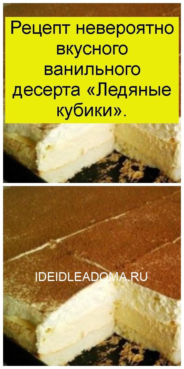 Рецепт невероятно вкусного ванильного десерта «Ледяные кубики» 4