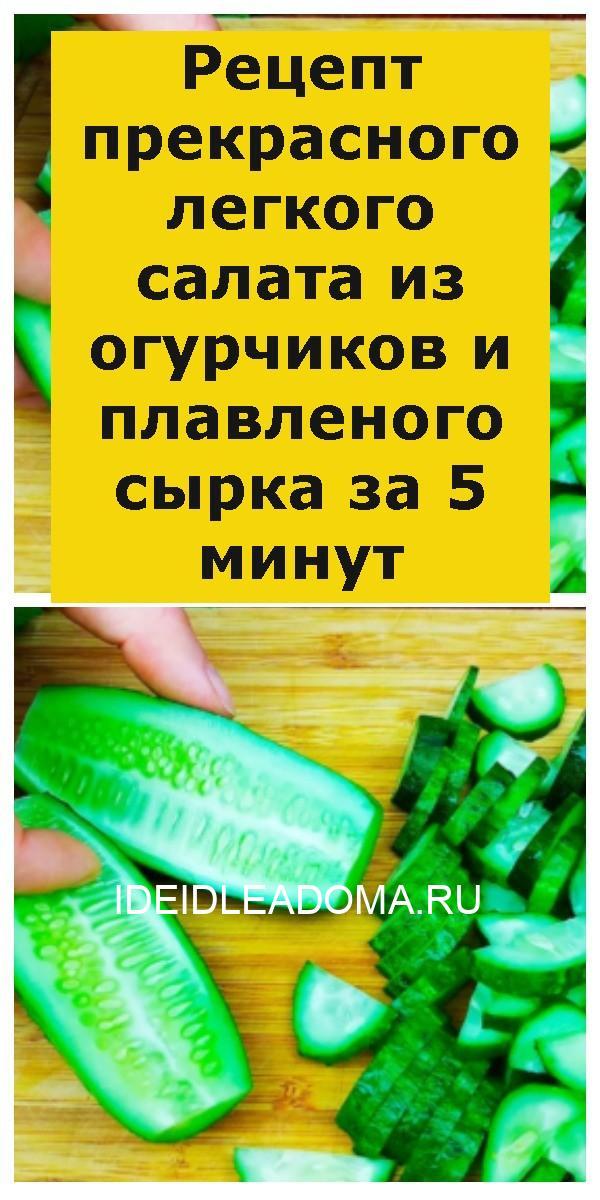 Рецепт прекрасного легкого салата из огурчиков и плавленого сырка за 5 минут