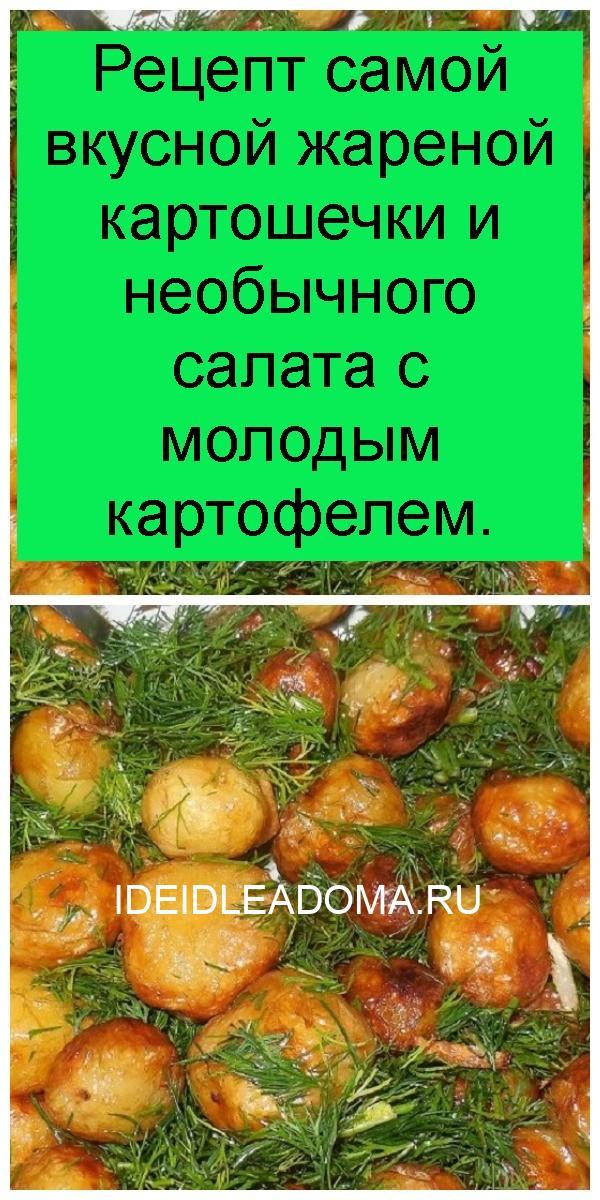 Рецепт самой вкусной жареной картошечки и необычного салата с молодым картофелем 4