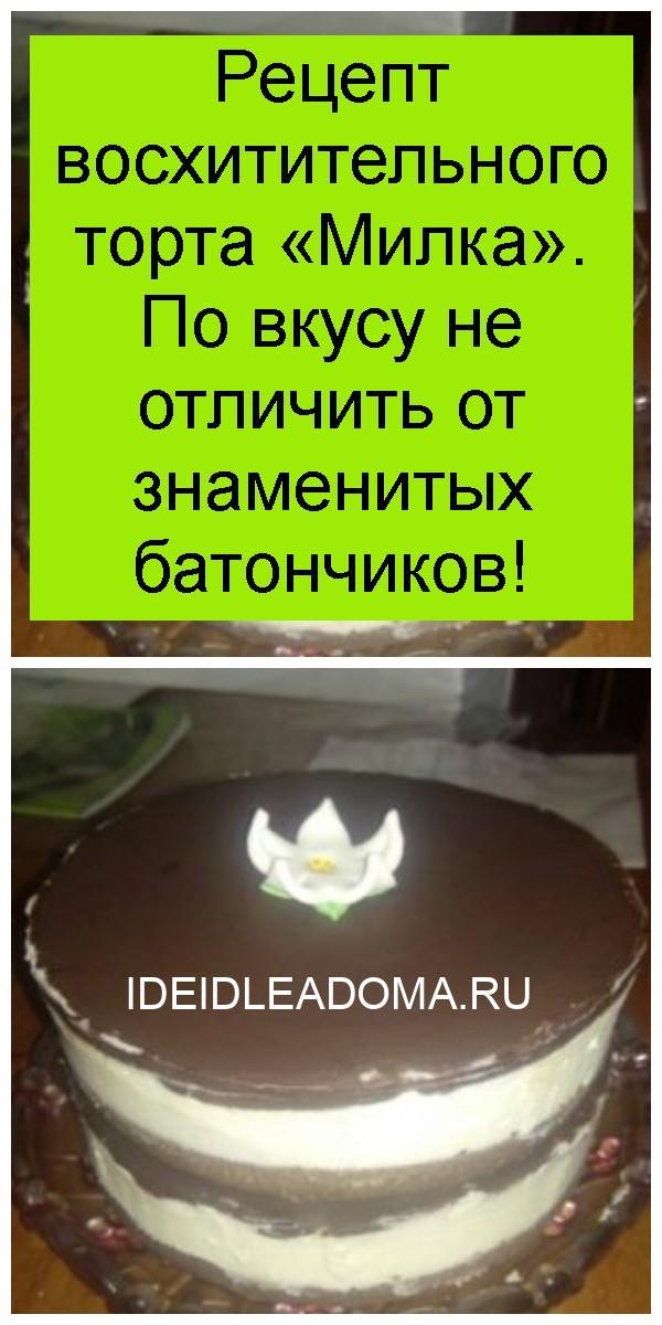 Рецепт восхитительного торта «Милка». По вкусу не отличить от знаменитых батончиков 4