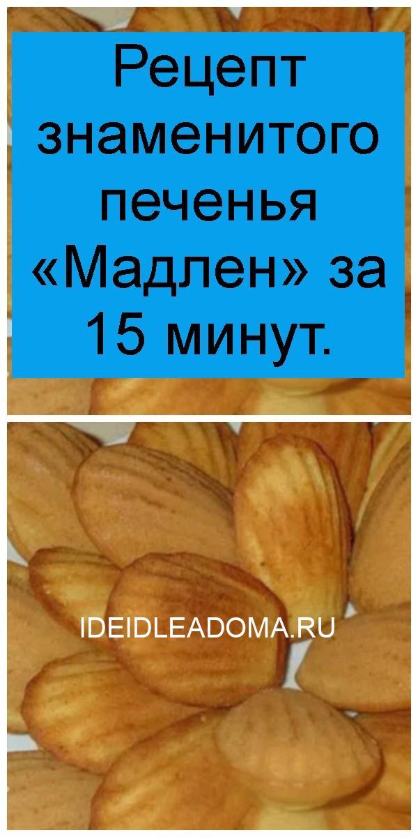 Рецепт знаменитого печенья «Мадлен» за 15 минут 4