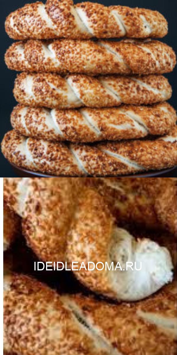 Симиты, турецкие бублики