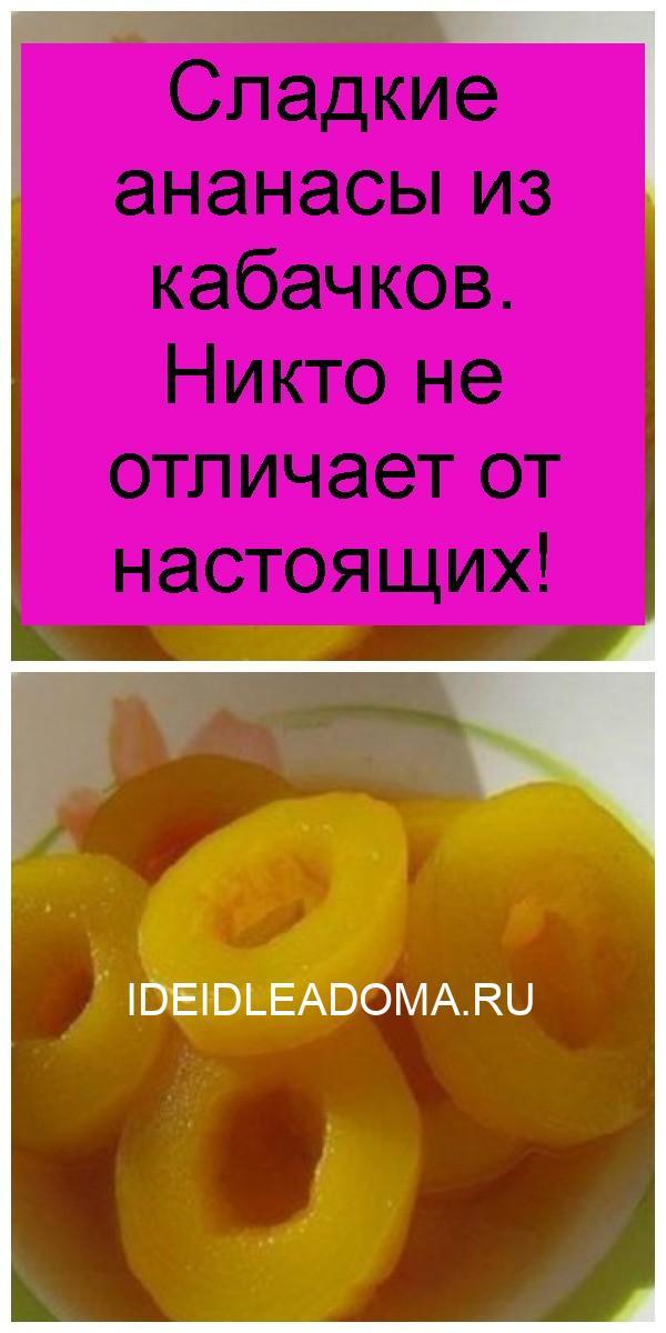 Сладкие ананасы из кабачков. Никто не отличает от настоящих 4