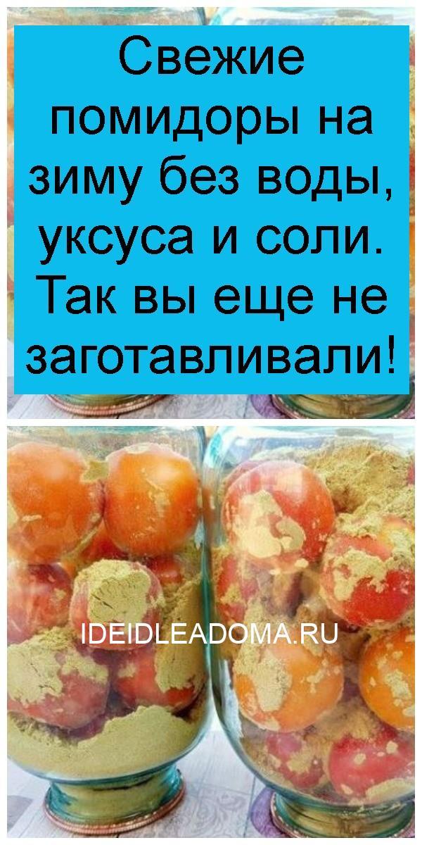 Свежие помидоры на зиму без воды, уксуса и соли. Так вы еще не заготавливали 4