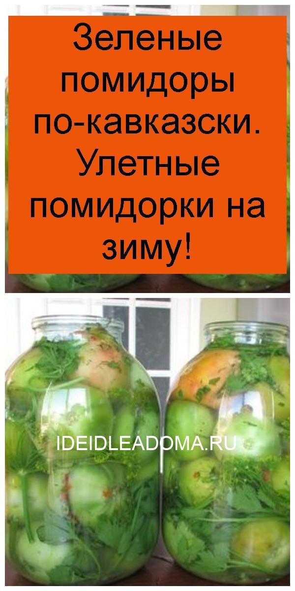 Зеленые помидоры по-кавказски. Улетные помидорки на зиму 4