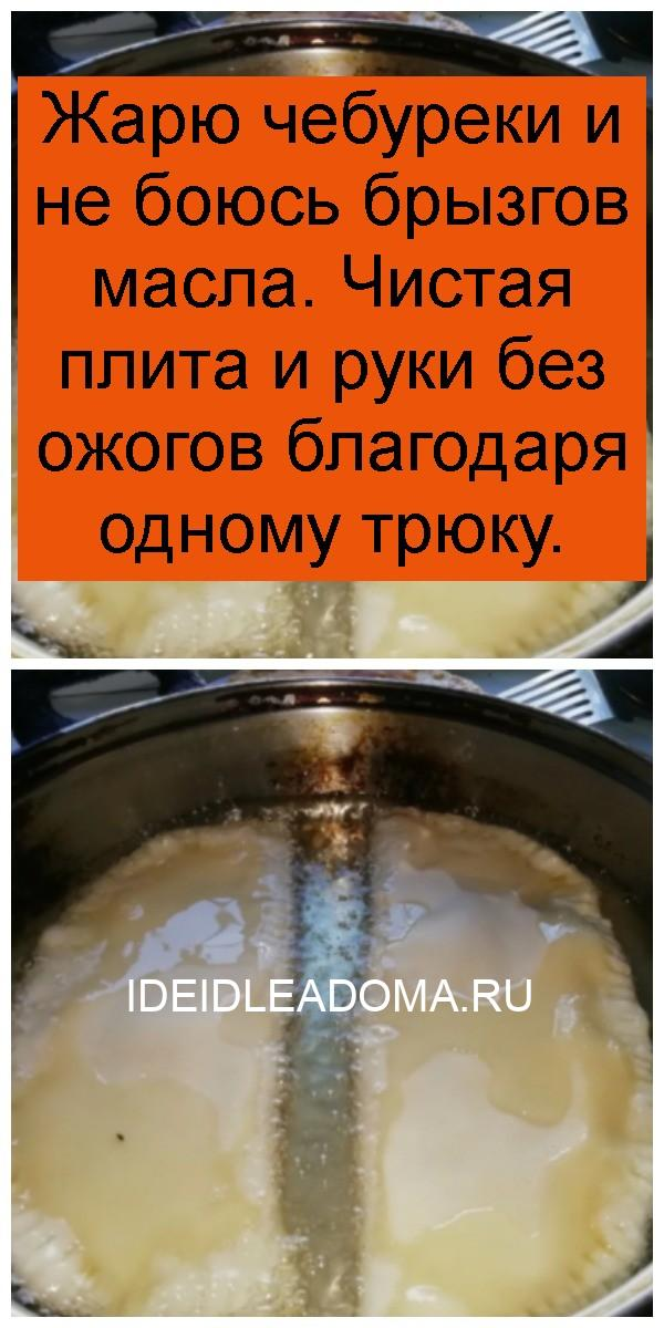Жарю чебуреки и не боюсь брызгов масла. Чистая плита и руки без ожогов благодаря одному трюку 4
