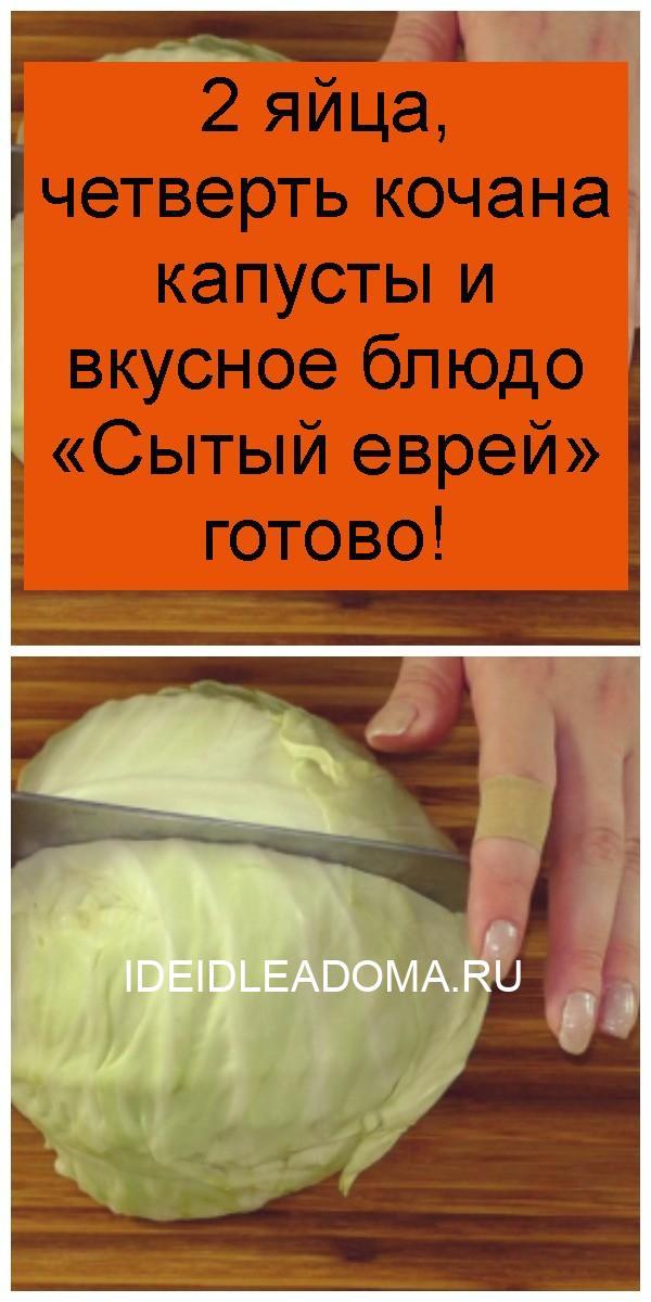 2 яйца, четверть кочана капусты и вкусное блюдо «Сытый еврей» готово 4