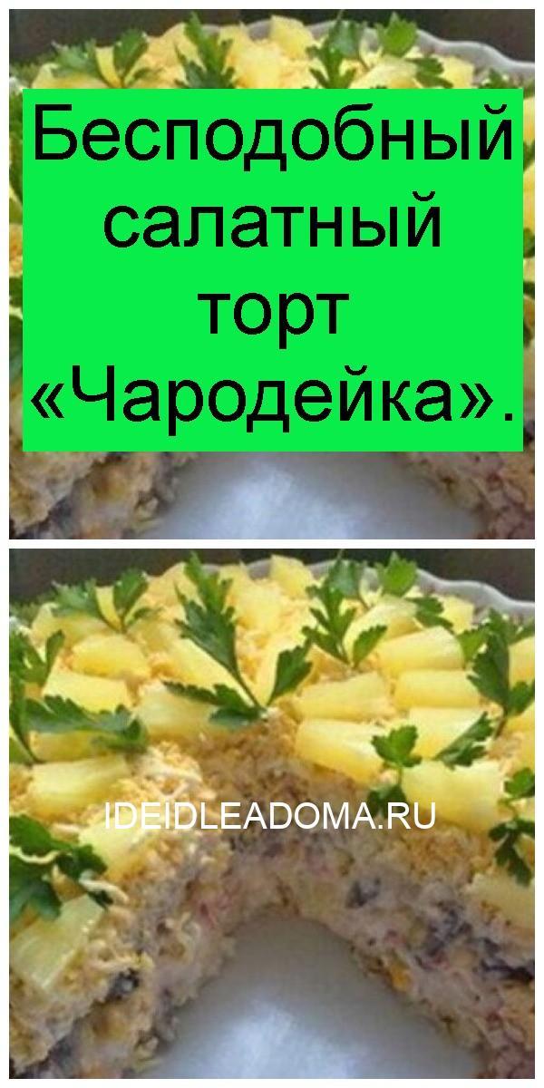 Бесподобный салатный торт «Чародейка» 4