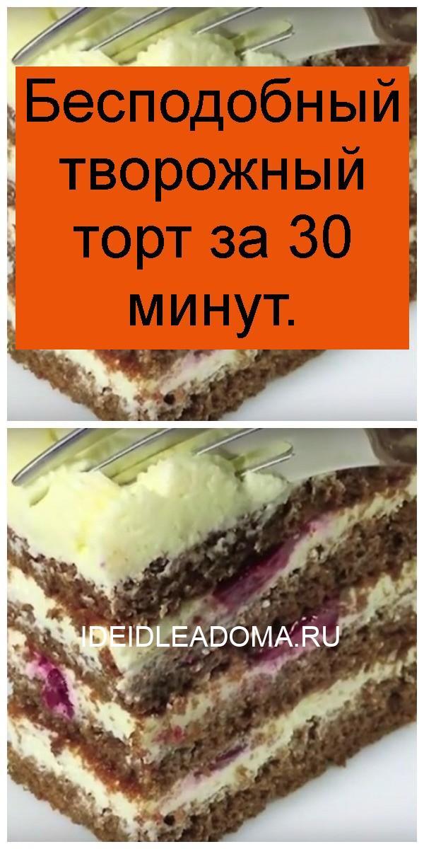 Бесподобный творожный торт за 30 минут 4