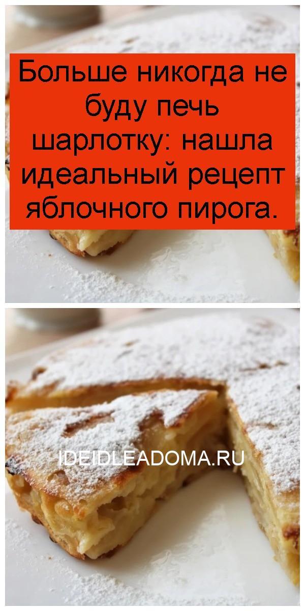 Больше никогда не буду печь шарлотку: нашла идеальный рецепт яблочного пирога 4