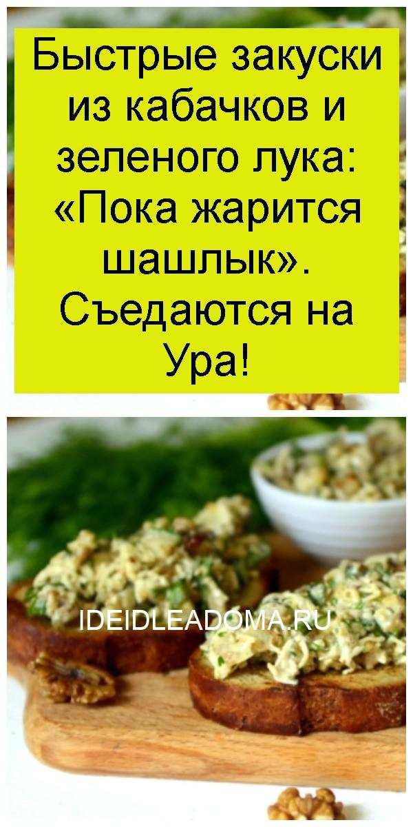 Быстрые закуски из кабачков и зеленого лука: «Пока жарится шашлык». Съедаются на Ура 4