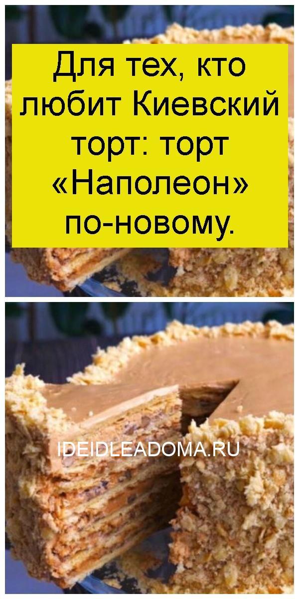 Для тех, кто любит Киевский торт: торт «Наполеон» по-новому 4
