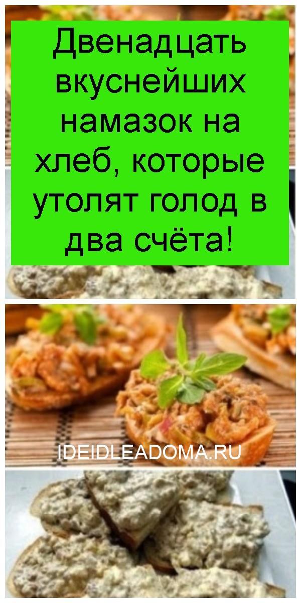 Двенадцать вкуснейших намазок на хлеб, которые утолят голод в два счёта 4