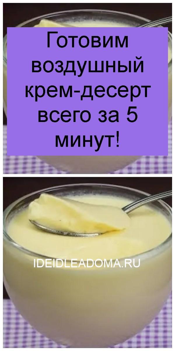 Готовим воздушный крем-десерт всего за 5 минут 4