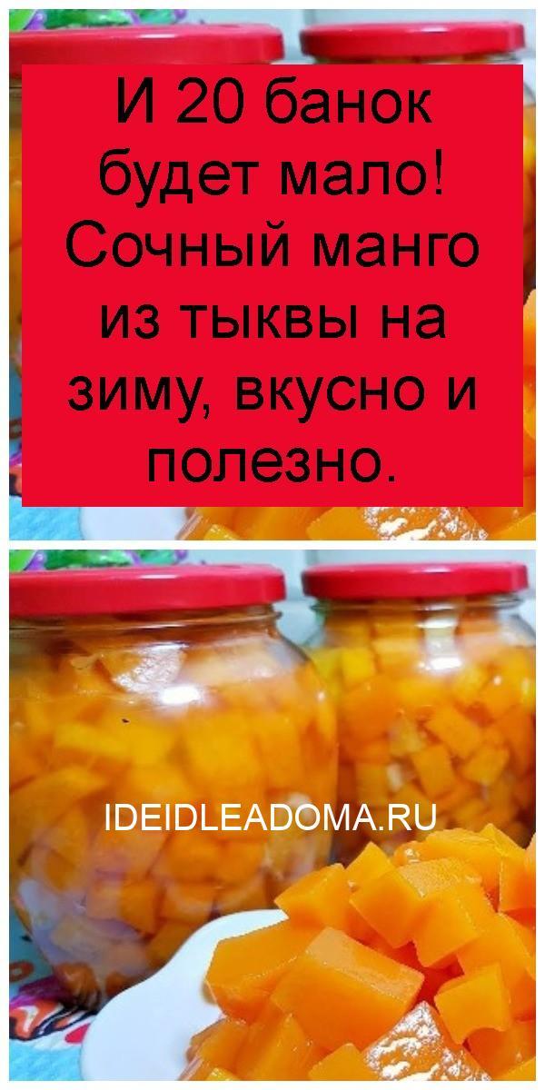 И 20 банок будет мало! Сочный манго из тыквы на зиму, вкусно и полезно 4