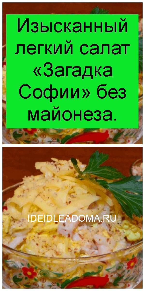 Изысканный легкий салат «Загадка Софии» без майонеза 4