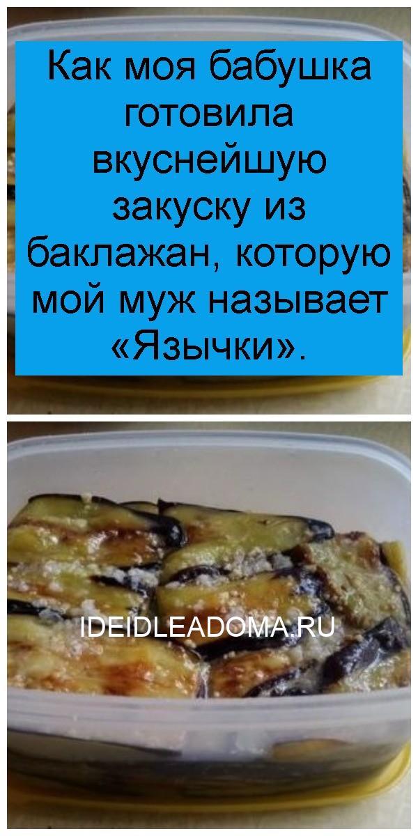 Как моя бабушка готовила вкуснейшую закуску из баклажан, которую мой муж называет «Язычки» 4