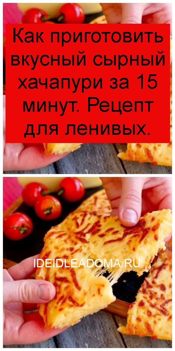 Как приготовить вкусный сырный хачапури за 15 минут. Рецепт для ленивых 4