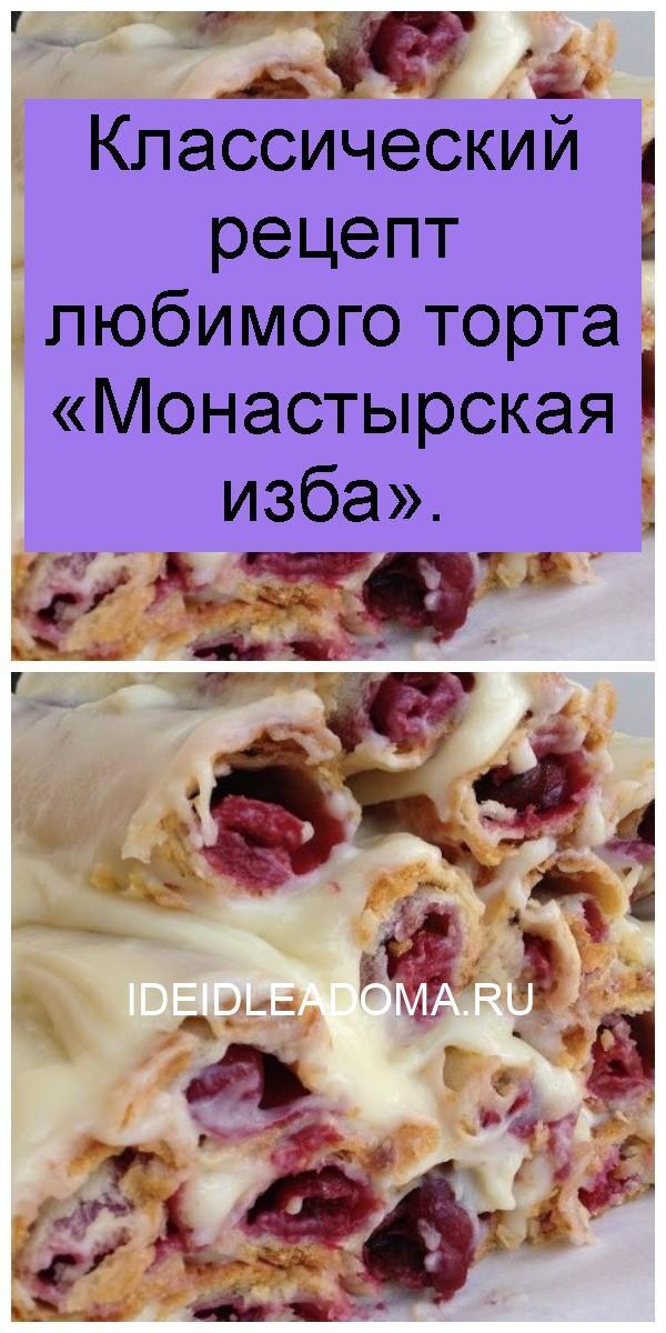 Классический рецепт любимого торта «Монастырская изба» 4