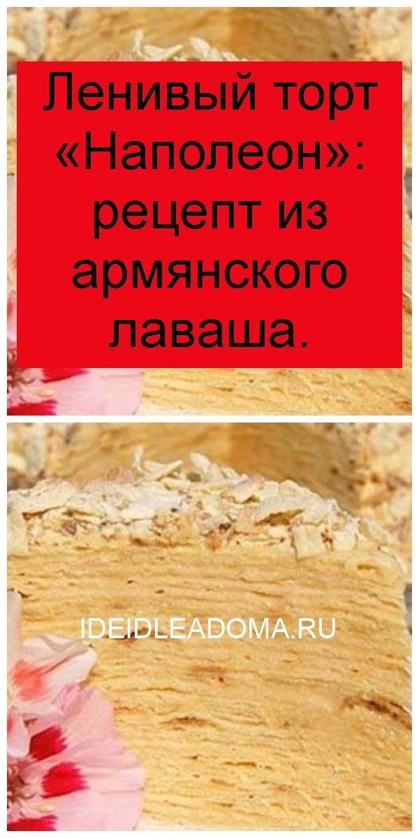 Ленивый торт «Наполеон»: рецепт из армянского лаваша 4