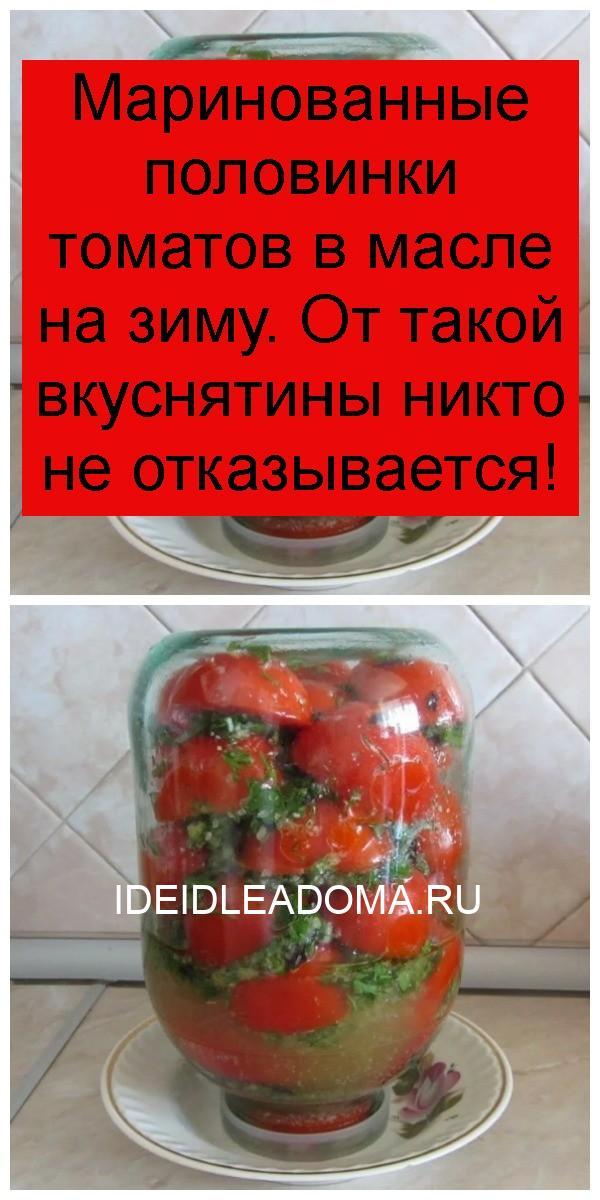 Маринованные половинки томатов в масле на зиму. От такой вкуснятины никто не отказывается 4