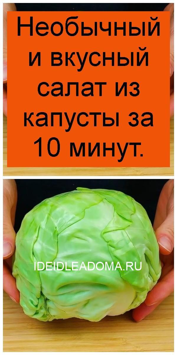 Необычный и вкусный салат из капусты за 10 минут 4