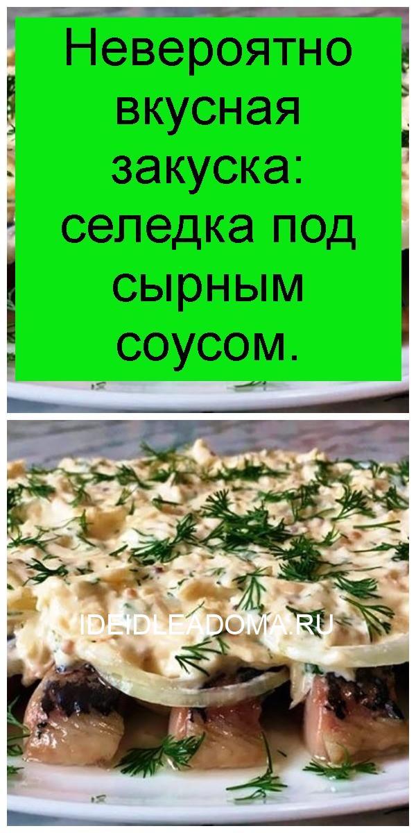 Невероятно вкусная закуска: селедка под сырным соусом 4