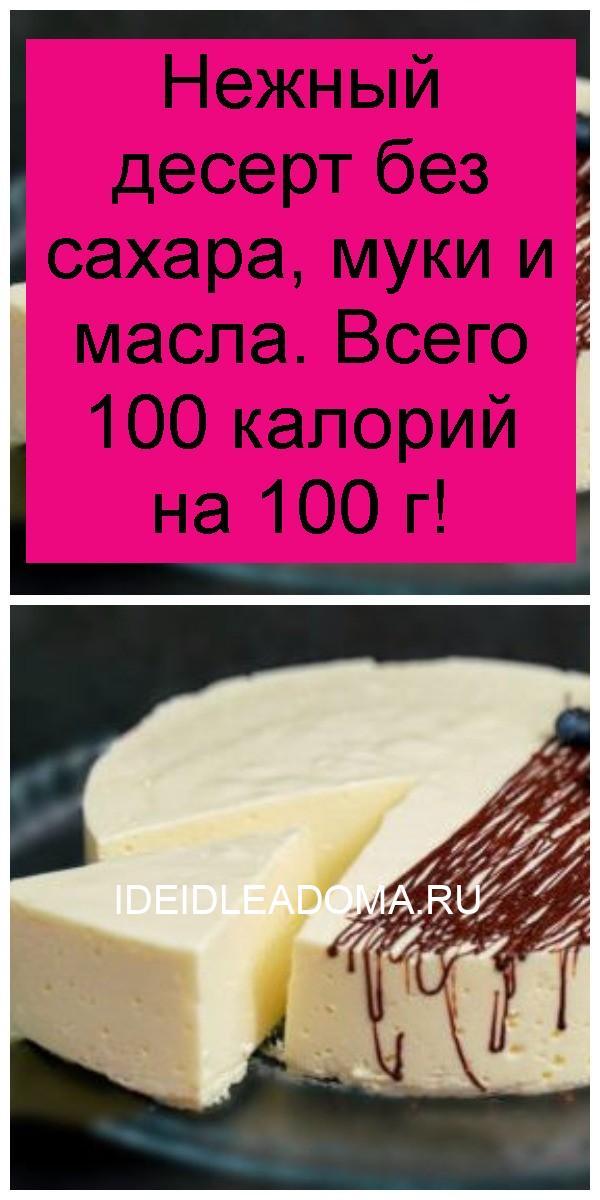 Нежный десерт без сахара, муки и масла. Всего 100 калорий на 100 г 4