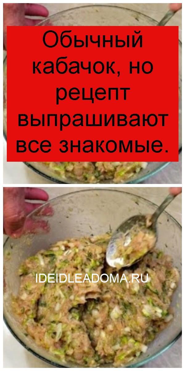 Обычный кабачок, но рецепт выпрашивают все знакомые 4