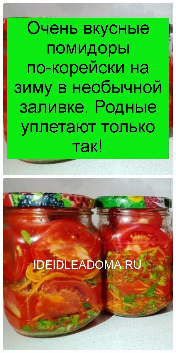 Очень вкусные помидоры по-корейски на зиму в необычной заливке. Родные уплетают только так 4